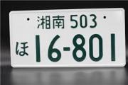 Comment immatriculer une voiture Japonaise en France  ?